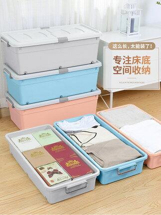 床底收納箱 扁平衣服床底收納盒抽屜式帶輪塑膠盒床下儲物整理箱床底下收納箱『TZ3128』