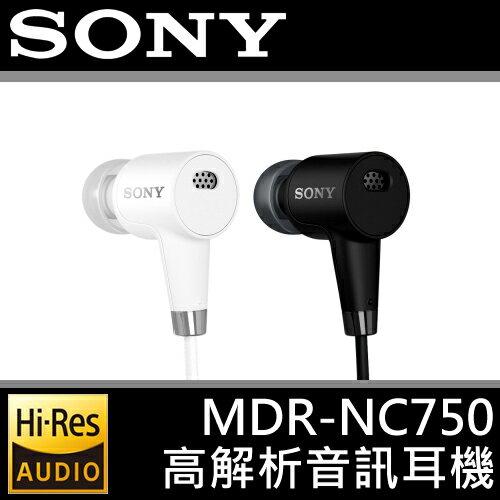 SONY 高解析音訊耳機 MDR-NC750  ◆無比清晰的高解析音訊