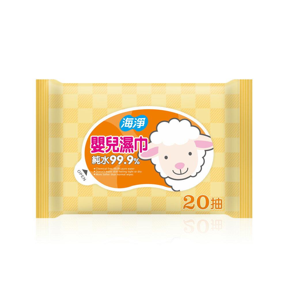 海淨嬰兒濕紙巾20抽x24包/組[奈森克林旗艦館]