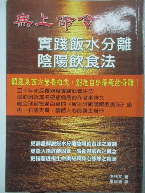 【書寶二手書T2/養生_HPT】無上命令:實踐飯水分離陰陽飲食法_李祥文