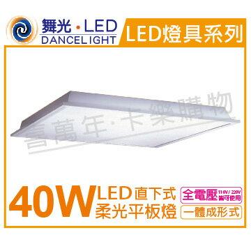舞光LED40W4000K自然光全電壓輕鋼架直下柔光平板燈_WF430759