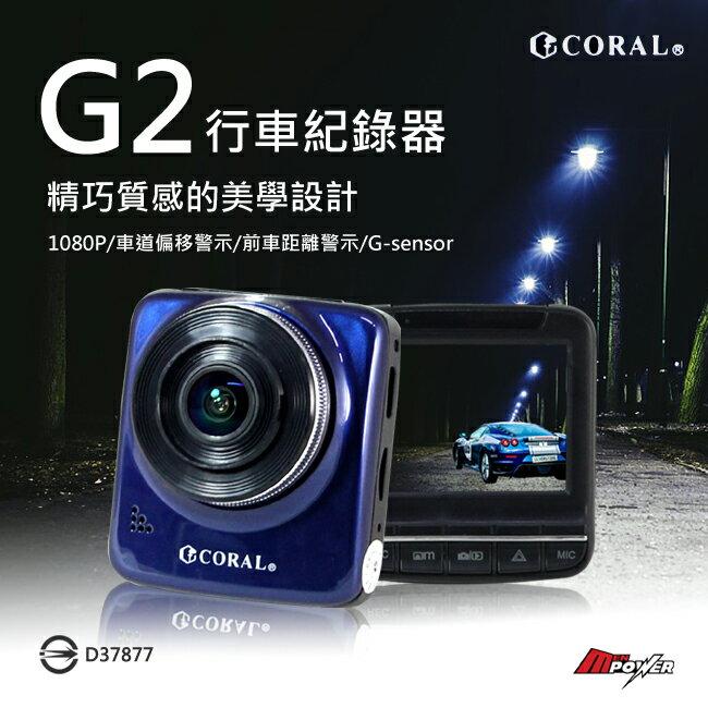 禾笙科技【免運費+8G記憶卡】CORAL G-2 行車紀錄器 1080P 車道偏移 前車車距 G-sensor G2