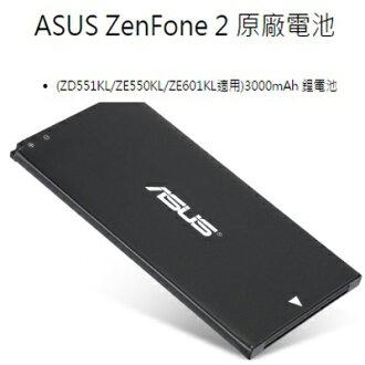 ASUS ZenFone 2 原廠電池 ZD551KL/ZE550KL/ZE601KL適用