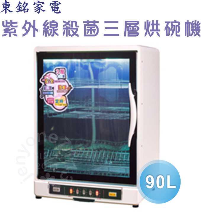 【東銘】90L~~12-15人份紫外線殺菌三層烘碗機 TM-7910《刷卡分期+免運》