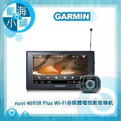 GARMIN nuvi 4695R Plus Wi-Fi多媒體電視衛星導航