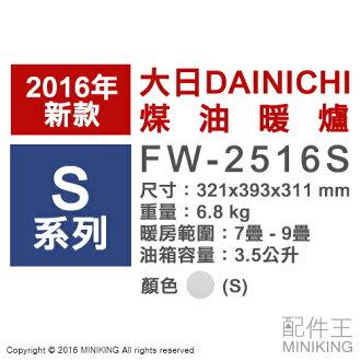 【配件王】日本代購 空運 DAINICHI 大日 FW-2516S 銀 煤油暖爐 9疊 暖氣 勝 FW-2515S