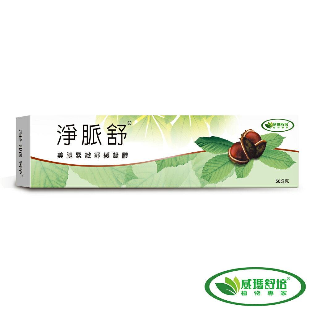 【威瑪舒培】淨脈舒美腿緊緻舒緩凝膠 (50g/盒)