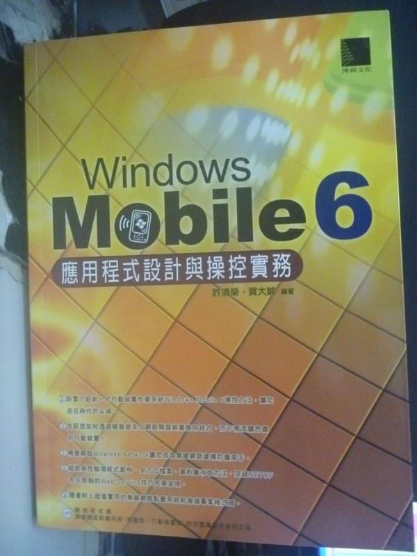 【書寶二手書T7/電腦_XCK】Windows Mobile 6 應用程式設計與操控實務_許清榮_附光碟