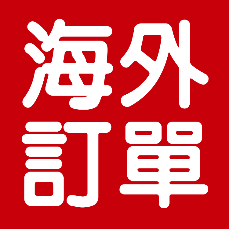 【蘭山麵】海外訂單操作步驟 0