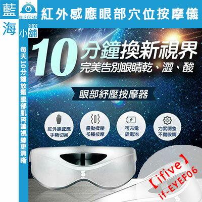 ifive 五元素 EYEF06 紅外線手勢感應眼部穴位按摩儀 (9種按摩模式!眼貼/眼罩/眼膜/按摩器/每天10分鐘/貼合各種臉型,配戴舒適)