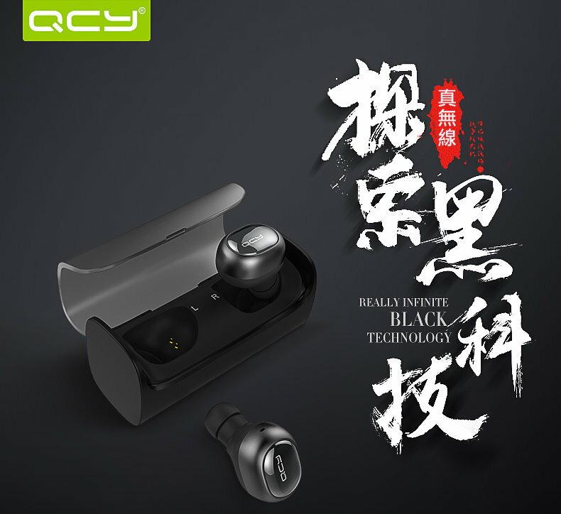 QCY Q29雙耳無線藍芽耳機 超小隱形入耳塞式V4.1 【風雅小舖】