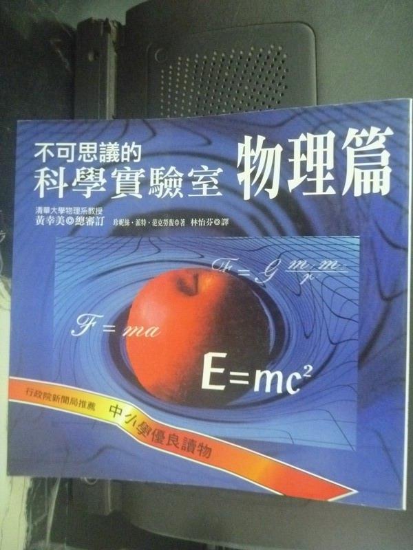 【書寶二手書T8/國中小參考書_LHU】不可思議的科學實驗室-物理篇_珍妮絲.派特
