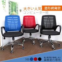 書桌椅推薦推薦到邏爵LOGIS菲比泡棉座墊 電腦椅 辦公椅 主管椅  椅子 書桌椅 3色【C3006】就在LOGIS邏爵家具推薦書桌椅推薦