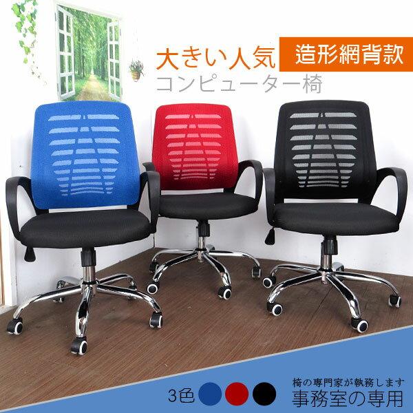 邏爵LOGIS菲比泡棉座墊電腦椅辦公椅主管椅椅子書桌椅3色【C3006】