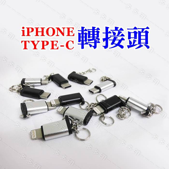 【現貨】iPHONE TYPE-C 轉接頭 手機 平板 行動電源 充電 傳輸 Android / iPHONE 轉接頭