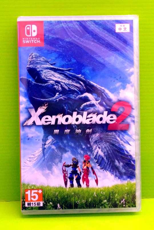 [現金價] (中文版) 任天堂  Switch NS 異域神劍 2 Xenoblade2 中文版