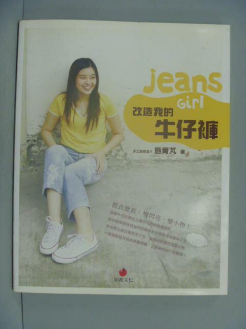 ~書寶 書T9/美工_ZIY~改造我的牛仔褲~舊衣變新變閃亮變小物_施育芃