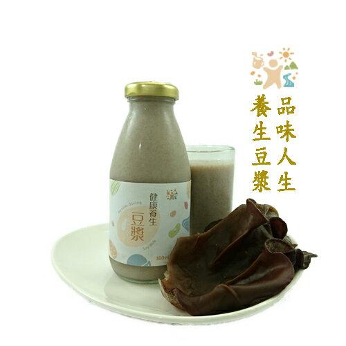 黑木耳豆漿-養生飲品300ml-健康富膳食纖維飲品男女老少皆適合飲用尤其是中老年人【品味人生養生豆漿】