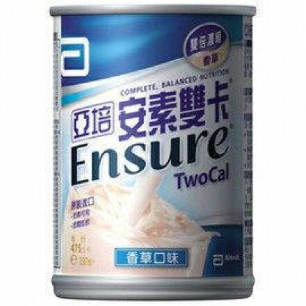 亞培 安素雙卡 237mlx24瓶/箱★愛康介護★
