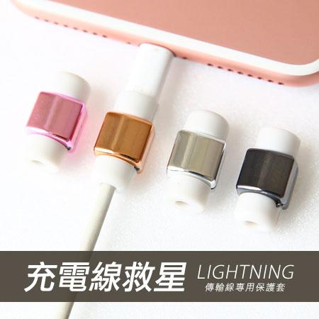 充電線救星 Lightning 金屬質感傳輸線專用保護套 Apple 蘋果 USB 防止電線斷裂 I7 I6 I6PLUS 5S 4S 6S【N202188】