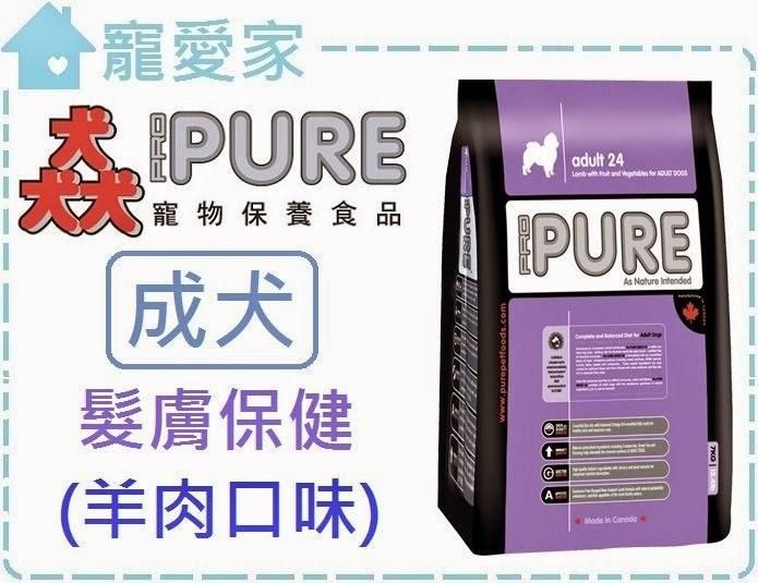 ☆寵愛家☆加拿大PURE 猋 全齡犬羊肉-髮膚保健配方7kg