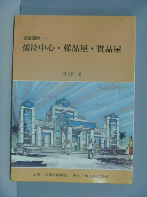 【書寶二手書T2/建築_ZBM】建築圖解-接待中心.樣品屋.實品屋_陳志賢