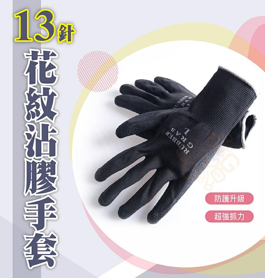 ORG《SD1346d》13針 花紋沾膠手套 超強抓力 防滑手套 工作手套 乳膠手套 園藝 種花 手套 大掃除 清潔工具 1