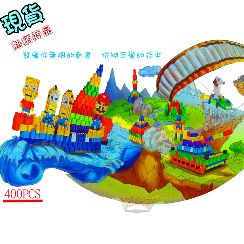 【孩子國】ST安全玩具益智百變子彈頭積木 ~ 親子玩具10色 (400pcs)