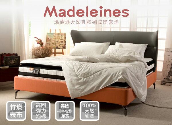 【大漢家具】單人雙人雙人加大Madeleines天然乳膠獨立筒床墊