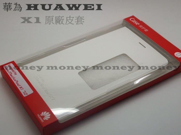 原廠皮套 華為 HUAWEI MediaPad X1 平板套/立式側掀皮套/視窗皮套/保護殼/保護套【馬尼行動通訊】