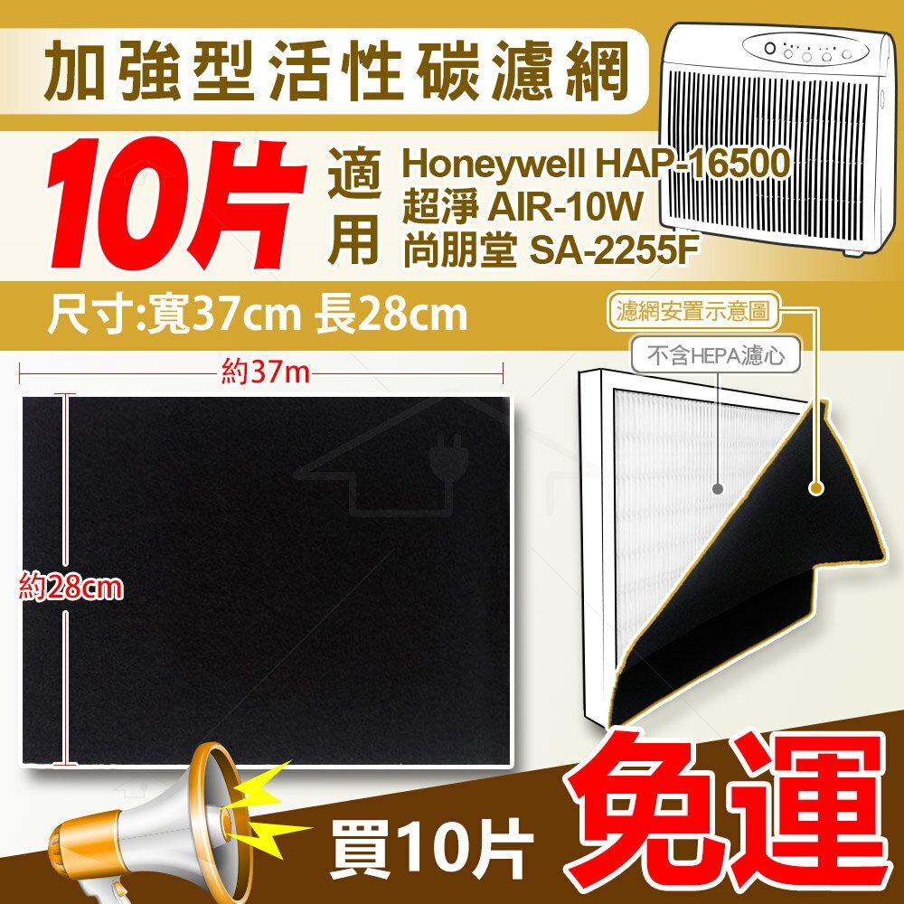 加強型活性碳濾網10片【適用Honeywell空氣清淨機16500/佳醫超淨Air-10w/尚朋堂SA-2255F】