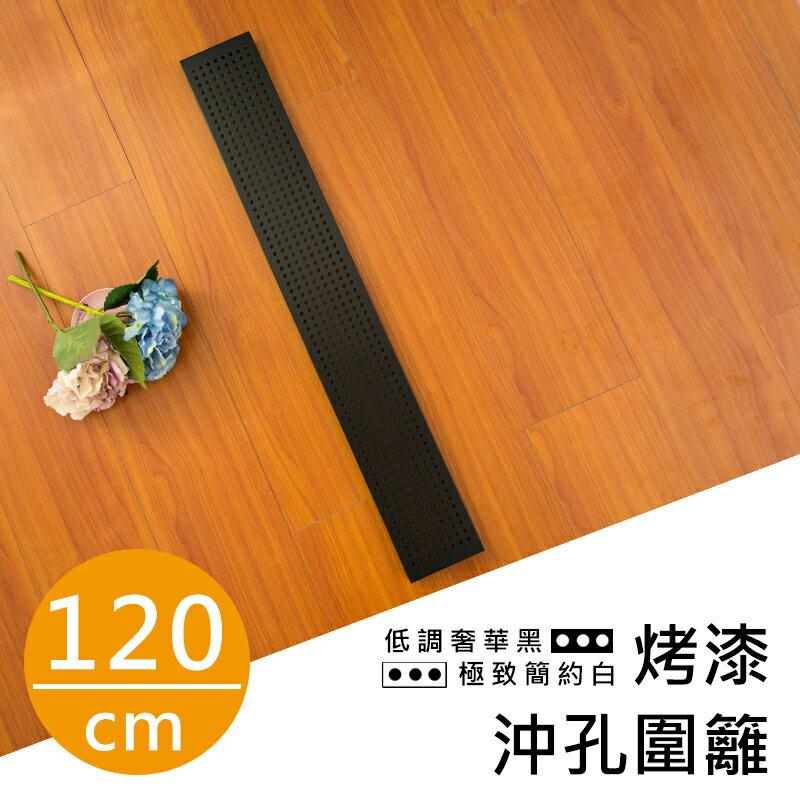 【dayneeds】【 類】120公分鐵(層)架 沖孔板兩用 -黑色烤漆圍籬-烤漆層架 收納架 雜誌架 鞋架 鐵架