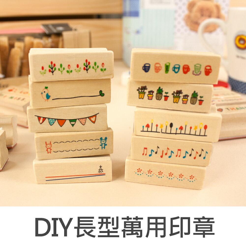 珠友 DY-90027 DIY長型萬用木質印章/造型印章
