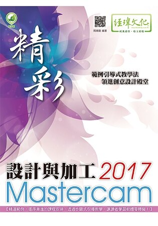 精彩 Mastercam 2017 設計與加工