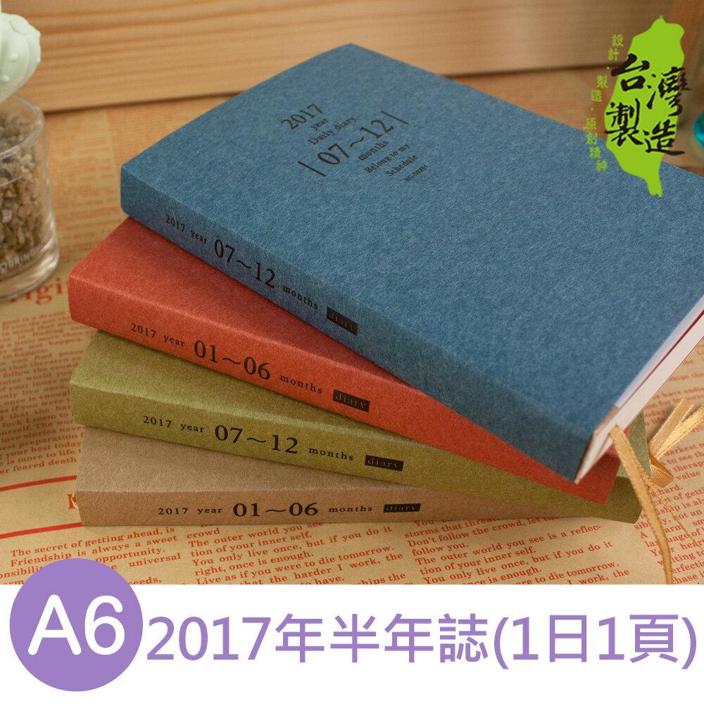 珠友 BC~50251 A6 50K 2017年1日1頁半年誌 日計劃 日記 手帳~補充內