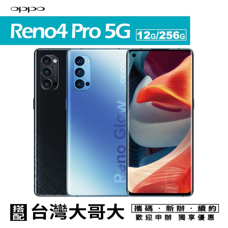 一手流通 OPPO Reno4 Pro 12+256GB 5G影像手機 攜碼台灣大哥大月租專案價 限定實體門市辦理