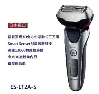 Panasonic 國際牌 超高速磁力驅動電鬚刀 ES-LT2A *免運費*