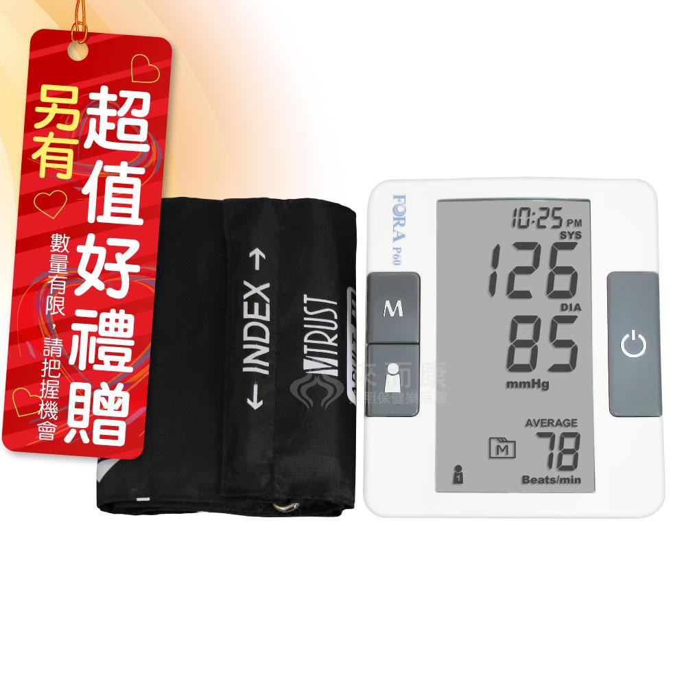 福爾 舒康 臂式血壓機 P60 大螢幕 贈 KEYDEX NFC 防走失 鑰匙圈吊牌