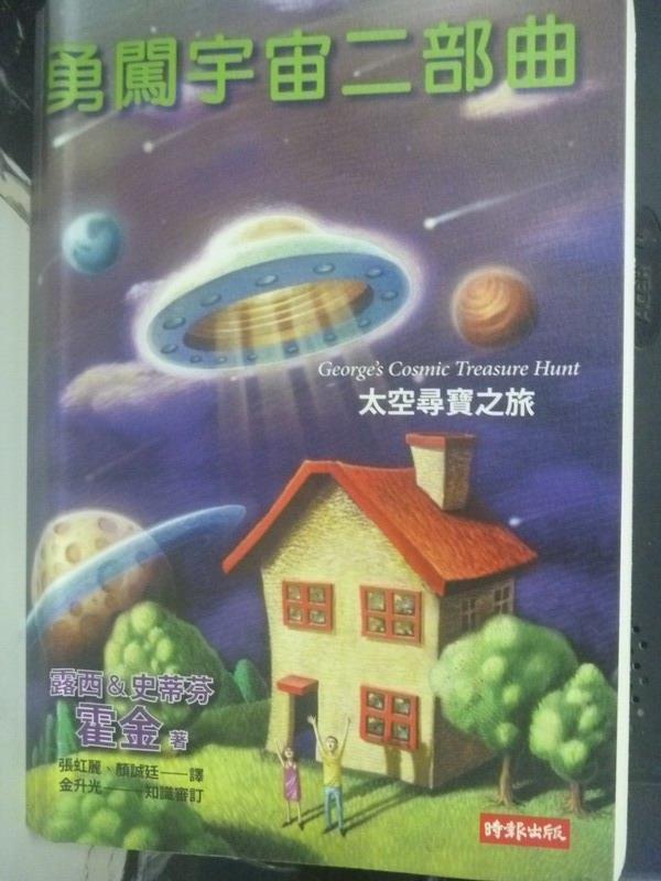 ~書寶 書T4/科學_LKV~勇闖宇宙二部曲:太空尋寶之旅_露西‧霍金