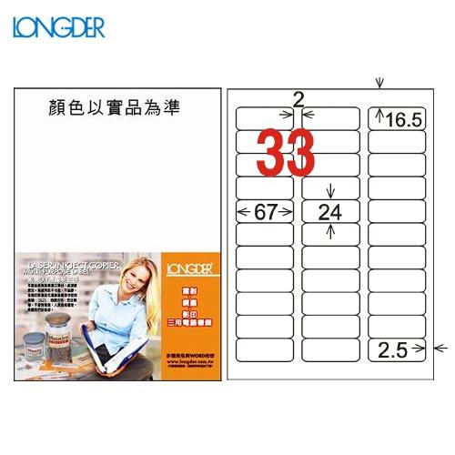 辦公小物嚴選~龍德A4三用電腦標籤(雷射噴墨)LD-819-W-A(白)33格(105張盒)(列印標籤)