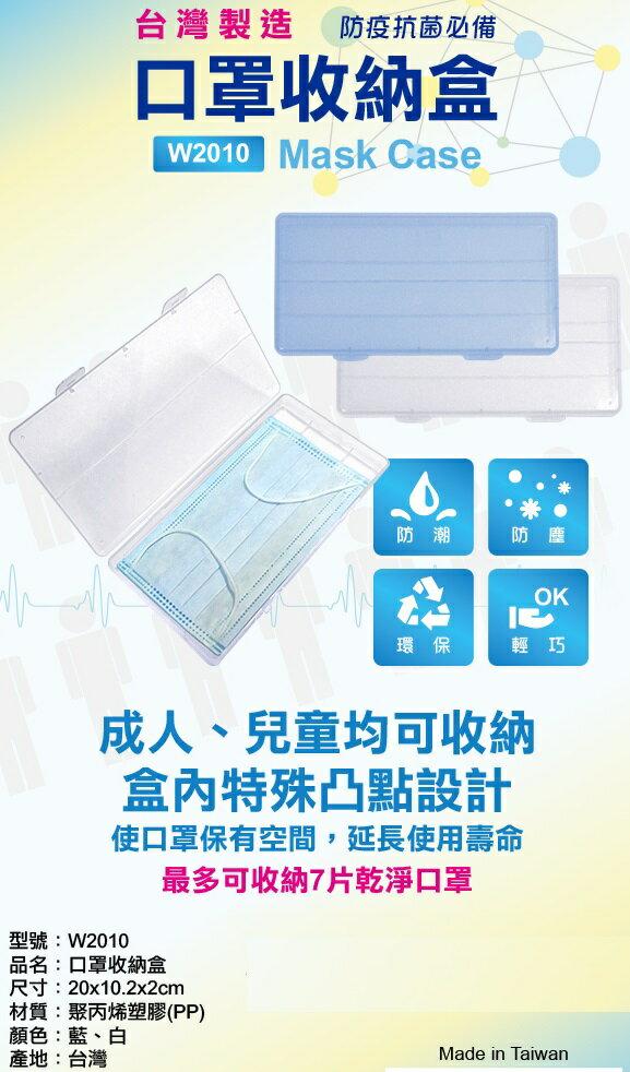 【文具通】W.I.P 韋億 台灣聯合 口罩 收納盒 收納夾 防疫 K4050300