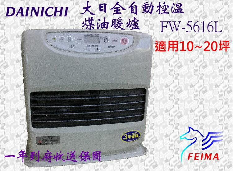 大日 DAINICHI FW-5616L 煤油暖爐電暖器 媲美 FW-57LET (加贈油槍) 2016最新款式   三年保修的服務 一年到府收送保固 已投保產品責任險