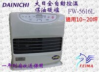 電暖器推薦一年到府收送保固 DAINICHI FW-5616L 煤油暖爐電暖器 媲美 FW-57LET (加贈油槍) 2016最新款式 1/21到貨 大日 三年保修的服務