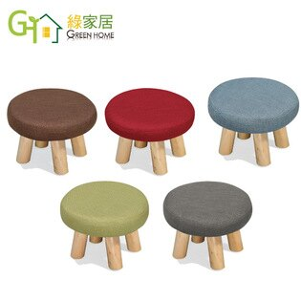 【綠家居】亞約亮彩亞麻布圓椅凳(五色可選)