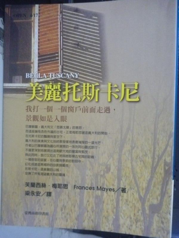 【書寶二手書T5/翻譯小說_ILB】美麗托斯卡尼_芙蘭西絲梅耶思