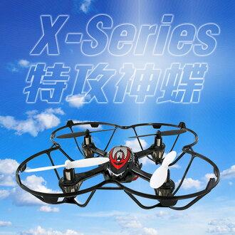 【瑪琍歐玩具】X-Series 特攻神蝶 2.4G四軸飛行器  M9055L