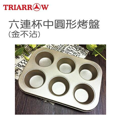 【三箭牌】金不沾~六連杯中圓形烤盤 G7171《烘焙器具(材)》