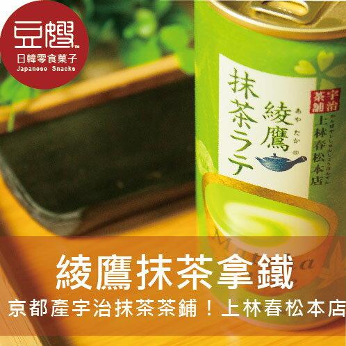 【豆嫂】日本飲料 綾鷹抹茶拿鐵(190ml)