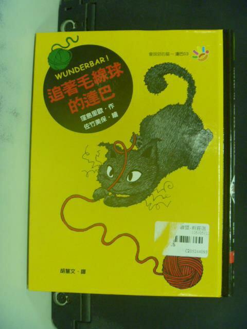 【書寶二手書T4/兒童文學_GOA】追著毛線球的達巴_窪島裡歐