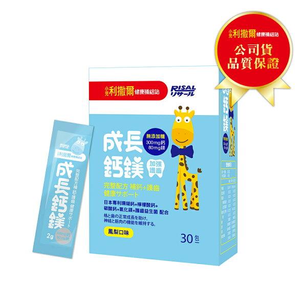 小兒利撒爾成長鈣鎂-鳳梨口味(30包盒)x1